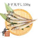 マキノ海産で買える「きす丸干し」の画像です。価格は540円になります。