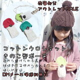 <メール便送料100円>☆きのこクロシェットポーチ☆ハンドメイド鉤針編みできのこモチーフのひも付きポーチできました