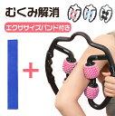 【エクササイズバンド付き】マッサージローラー マッサージ器 ...