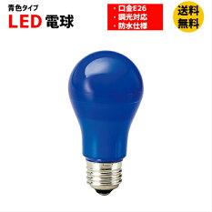 LEDブルーカラー電球