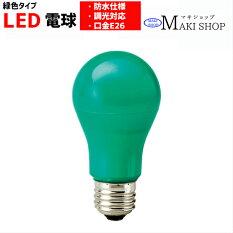 LEDグリーンカラー電球