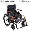 車椅子 電動車椅子 KEY-01 折りたたみ 背折れ 自走式 電動 車いす 最新 軽量 おしゃれ 収納簡単 コンパクト 傾斜している路面にも安定 実用登降坂角度