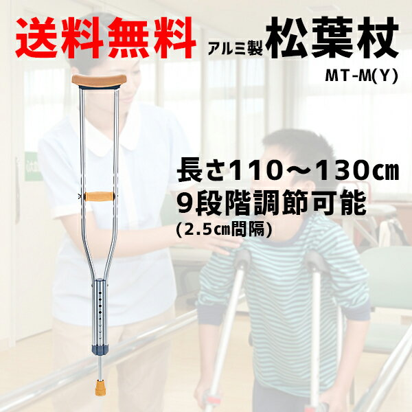 松葉杖【2本セット】クラッチ軽量アルミ製MT-M(Y)サイズ110cm〜130cm限