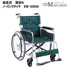 EW-50_1R1