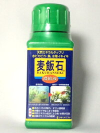 特別価格!ソネケミファ麦飯石濃縮液2000ml