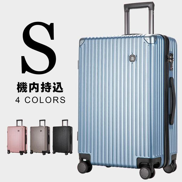 スーツケース機内持ち込みSサイズキャリーケースキャリーバッグTSAロックダブルキャスター軽量静音出張ビジネス短期修学海外旅行一年