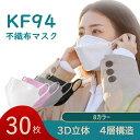 【30枚セット 翌日発送】不織布 KF94マスク マスク 30枚 大きめ カラーマスク 立体マスク 血色マスク 韓国 血色 カラー 大人用 使い捨てマスク 不織布マスク マスク 3D 立体 加工 高密度フィルター メガネが曇りにくい KF94 口紅が付きにくい 在庫あり 送料無料 KF9401-30