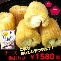 お徳用チーズ梅おかきたっぷりサイズ!200g