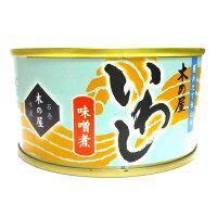 木の屋石巻水産いわし味噌煮缶詰170g×4缶いわし缶詰お買い得セット