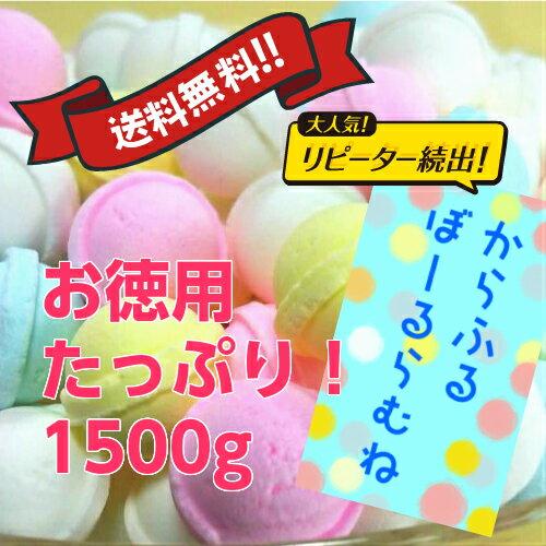 駄菓子, ラムネ  1500g500g3