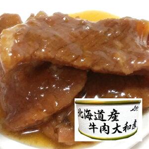 ストー缶詰北海道産 牛肉大和煮缶詰牛肉 大和煮 北海道産