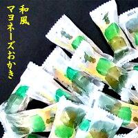 お徳用和風マヨネーズおかきたっぷりサイズ!300g