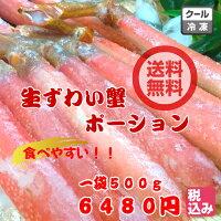 送料無料冷凍生ずわい蟹ポーション500gズワイガニ豪華ごちそうお正月天ぷら刺身※離島・一部の地域は追加料金がかかります。