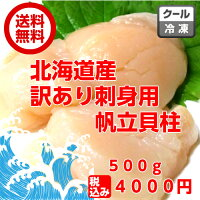 送料無料北海道産特大訳ありお刺身用帆立貝柱500g急速冷凍大きい豪華ごちそう※離島・一部の地域は追加料金がかかります。