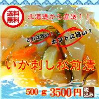 送料無料いか刺し松前漬け500g北海道産珍味豪華ごちそうお正月※離島・一部の地域は追加料金がかかります。