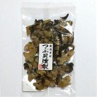 北海道産つぶ貝燻製100gつぶ貝おつまみ酒の肴
