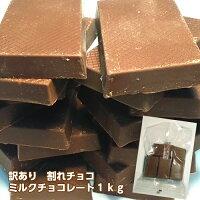 訳あり割れチョコミルクチョコレート1kgチョコレートミルクチョコプレゼントギフトおすそわけ義理チョコ