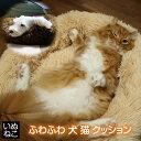 猫 犬 クッション ベッド 60cm ふわふわ ペット用 クッション いぬねこ