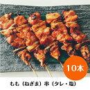 国産 南部どり 焼き鳥 ◆焼◆もも串(ねぎま)10本セット お好みで選べる タレ・塩
