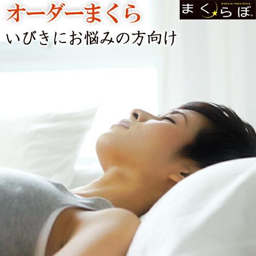 いびき オーダーメイドまくら(オーダーメイド枕) 送料無料 枕 まくら 枕カバー 43×63cm オーダーメイド ロング 抱き枕 低反発枕 安眠枕 枕パッド クッション いびき防止 まくらぼ ポイント10倍