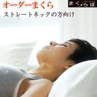 手作りのオーダーまくら送料無料日本製43×63永久メンテナンス肩こり首コリいびき