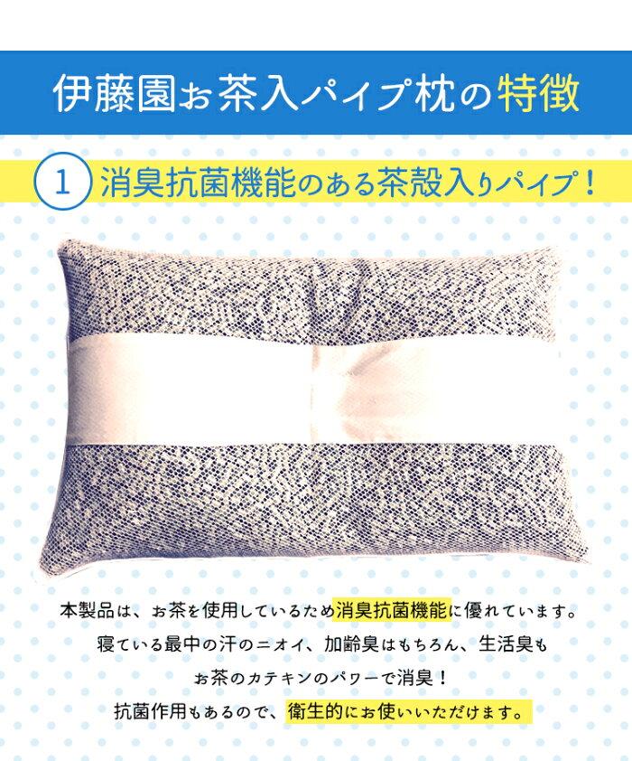 【送料無料】伊藤園パイプ入り枕/35×55cm/枕まくら茶殻