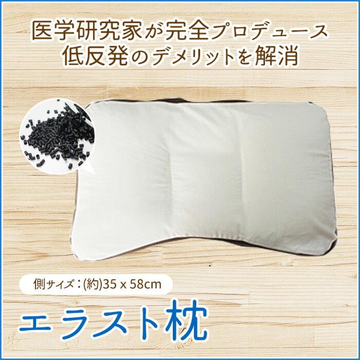 【送料無料】エラスト枕エラストマーパイプ