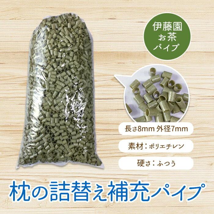 【送料無料】伊藤園お茶パイプ枕中材枕まくらマクラパイプ中材500グラム