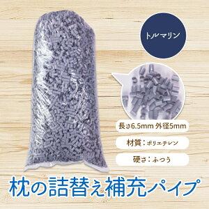 【送料無料】トルマリンパイプ枕中材枕まくらマクラパイプ中材500グラム