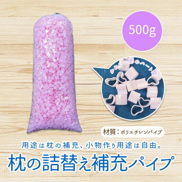 【送料無料】ハートのパイプピンク枕中材枕まくらマクラパイプ中材500グラムかわいいハート型