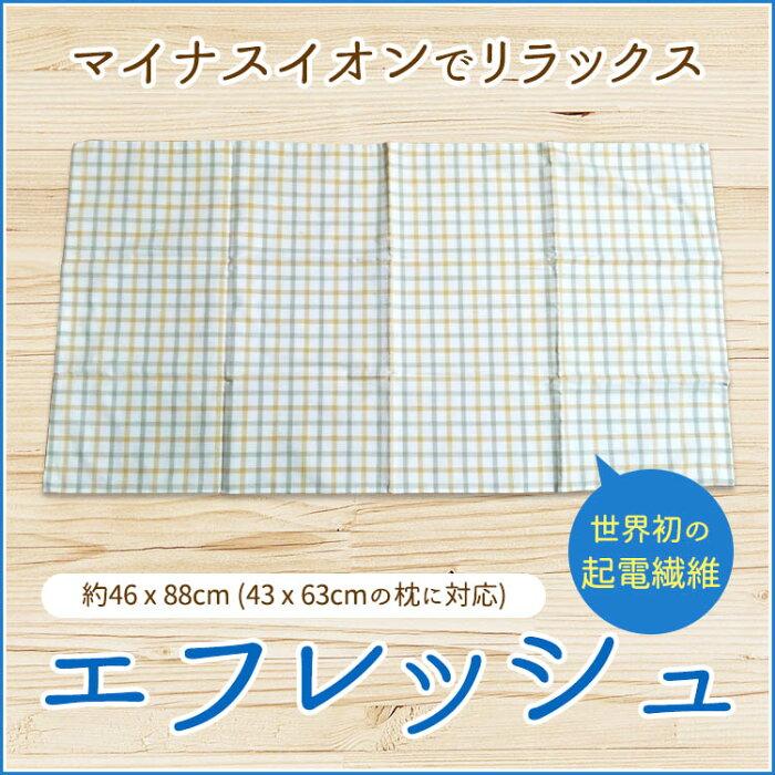 【送料無料】エフレッシュマイナスイオンでリラックスピローケースピローカバー枕カバーまくらカバー
