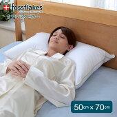 フォスフレイクスクラシック50×70cm枕マクラホテル枕北欧ふわふわ洗濯機可洗える丸洗い快眠枕安眠枕【fossflakes】