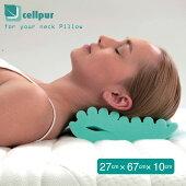 セルプール(cellpur)foryourneckセルプールピロー全寝姿勢対応枕