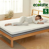 送料無料エコラテエリート(ecolatteelite)14cm一枚ものマットレス