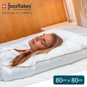 火曜サプライズで紹介されました。ピカ子さんが使うデンマーク製フォスフレイクス(fossflakes)ハーフボディ枕