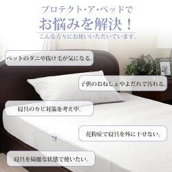 【Protect-A-Bed│プロテクトアベッド】ミラクルフィット・マットレスプロテクター・プレミアム[セミダブル]