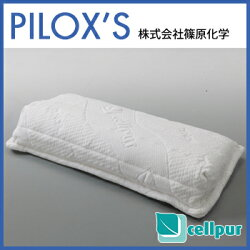 【cellpurセルプール】セルプールスマートピロー2