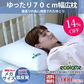 【ecolatteエコラテ】メガピロー