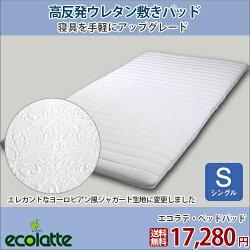 【ecolatteエコラテ】Pタイプ(ベッドパッド)S