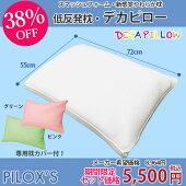 DECAPILLOW(デカ・ピロー)低反発MIXスマッシュフォーム枕