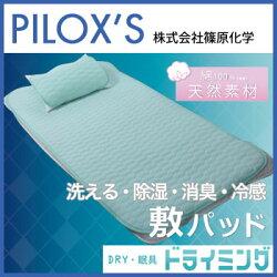 【PILOX'Sピロックシーズ】篠原化学ドライミング