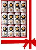 サッポロ 黒ラベル 缶ビール ギフトセット【ギフト製品・Gift】通年お届け対応できます!●通常在庫2〜5セット!★不足分はお取り寄せ致します。