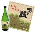 まだ知られていない福井の味!鳴り瓢 特別純米720ml 【お取り寄せ品】