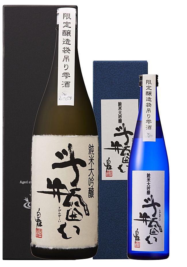 白龍 純米大吟醸「斗瓶囲い」1800ml瓶 木箱入り ◎1800mlサイズなら、6本位まで混載配送OKです。■リニューアル!★在庫が0でもお取り寄せできます。