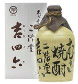 【臨時販売品】二階堂 吉四六(きっちょむ)壺 720ml 箱入り 【陶器】【在庫限り】※メーカーから出荷数が制限されています。※