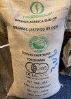 \今月のお勧めコーヒー!/ニカラグア オーガニック有機JAS認証/フェアトレード 【200gパック】甘いチョコレートの様な風味!