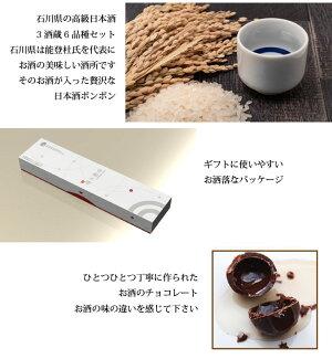 日本酒チョコレート/金沢の日本酒ボンボン/バレンタインギフト/6銘柄利き酒セット