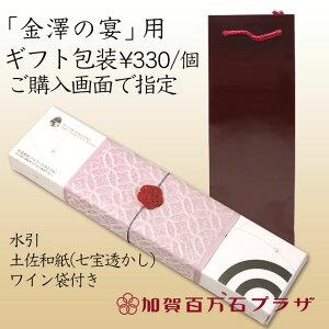 石川・金沢の日本酒チョコレート/日本酒ボンボン/バレンタインギフトに6銘柄利き酒セット「金澤の宴」萬歳楽、加賀ノ月、常きげん