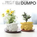 豆鉢ダンポ(ダンプカー)ミニフラワーポット【九谷焼】