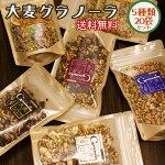 大麦グラノーラ5種類の味詰め合わせ20袋セット